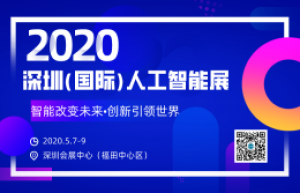 深圳国际人工智能展拭目以待
