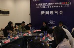 """2019年度""""吴文俊人工智能最高成就奖""""揭晓"""