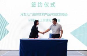 河北大厂新经济产业招商推介会在深圳举行