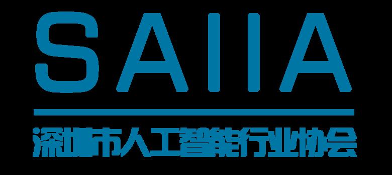 深圳市人工智能行业协会